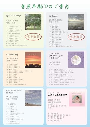 菅原早樹CDのご案内b.jpg